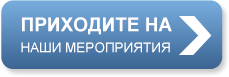 come_and_see_us_event_button-RU